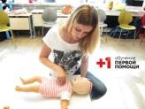 Интенсивный 4-х часовой тренинг для родителей «Первая помощь детям в критических ситуациях» в сентябре