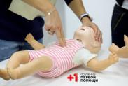 Интенсивный 4-х часовой тренинг для родителей «Первая помощь детям в критических ситуациях» 2 апреля 2017